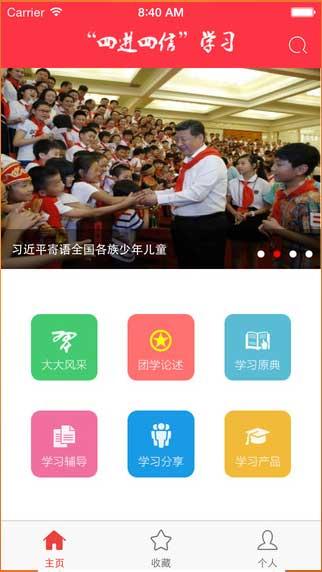 四进四信学习app下载 四进四信学习app苹果ios版 四进四信学习app官方免费下载