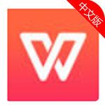 iPhone免费版Office-苹果手游