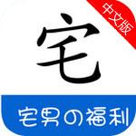 宅男福利app