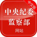 中央纪委网站客户端