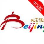 i游北京-苹果手游