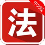 李沧区干部法律法规学习系统