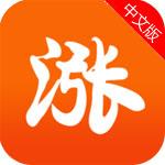 必涨股票app