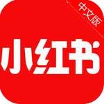 小红书福利社