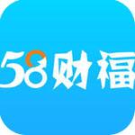 58财福手机客户端