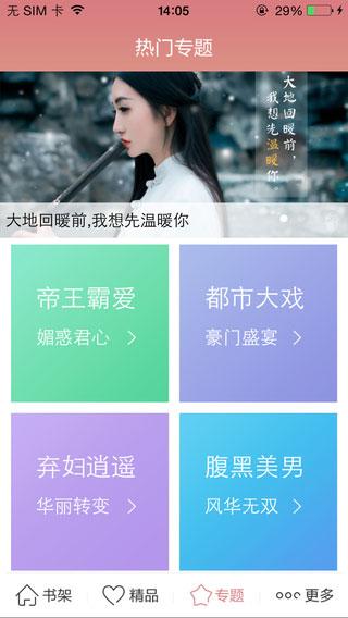 花千骨手游app