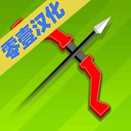 弓箭英雄中文版 1.0.9 安卓版