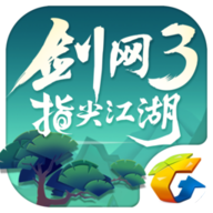 剑网3指尖江湖腾讯版 1.3.1 安卓版-手机游戏下载>