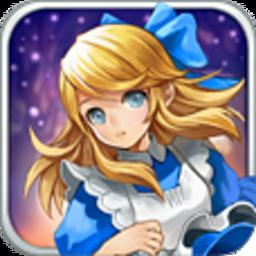 爱丽丝快跑破-手机游戏下载