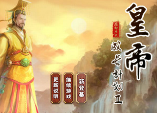 皇帝成长计划2无敌版 0.96 最新修改破解版