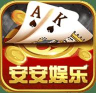 安安娱乐棋牌-手机游戏下载