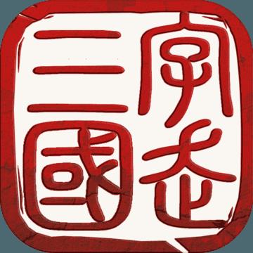 字走三国 1.3 苹果版-手机游戏下载>