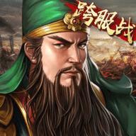 三国志2017手游 2.5.1 苹果版-手机游戏下载