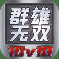 群雄无双10v10 1.1 苹果版