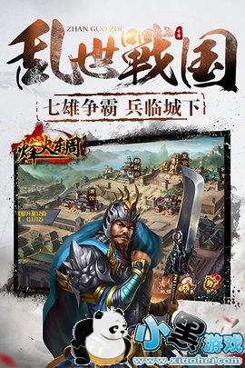 烽火东周九游版 1.0.0 安卓版