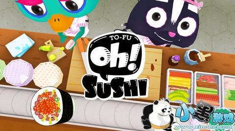 哦寿司手机版
