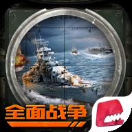 巅峰战舰 4.7.1 安卓版