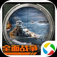 巅峰战舰qq登录版 4.7.1 安卓版