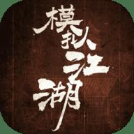 模拟江湖汉家松鼠 1.0.0 安卓版