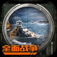 巅峰战舰最新版 4.7.1 安卓版