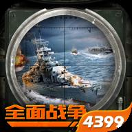 巅峰战舰4399版 4.7.1 安卓版