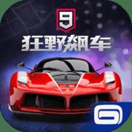 狂野飙车9离线版iOS版 1.3.7 苹果版