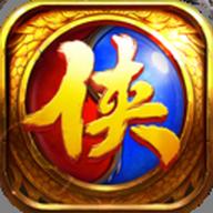 豪侠传奇 1.0.0 安卓版