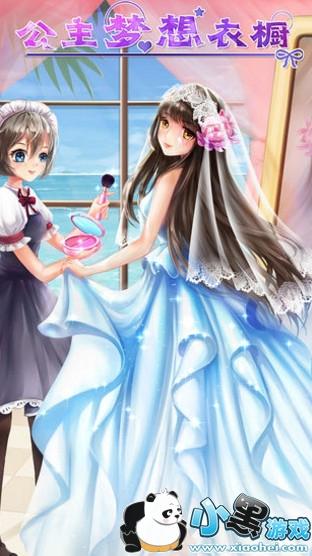 公主梦想衣橱 1.0.0 安卓版