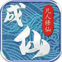 成仙BT-iOS