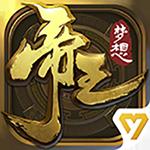 梦想帝王-卡牌游戏