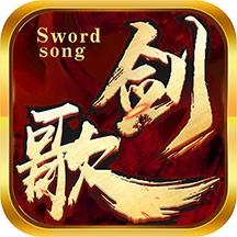 剑歌果盘版-手机游戏