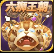 富贵互娱六狮王朝app 4.2.0 安卓版