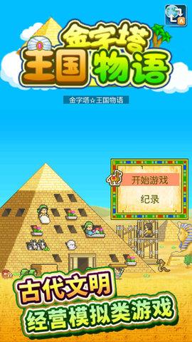 开罗开拓金字塔王国无限爱心