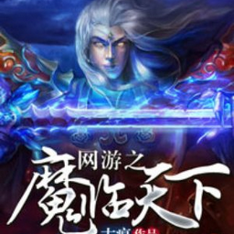魔临天下OL无限内购版 2.0-新手游下载