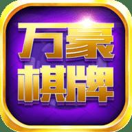 万豪娱乐游戏城 9.0.0 安卓版
