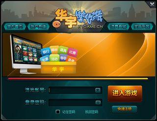 华宇乐悠游 1.1