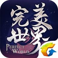 完美世界手游应用宝版 1.282.0 安卓版
