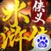侠义水浒传百度版 1.0 安卓版