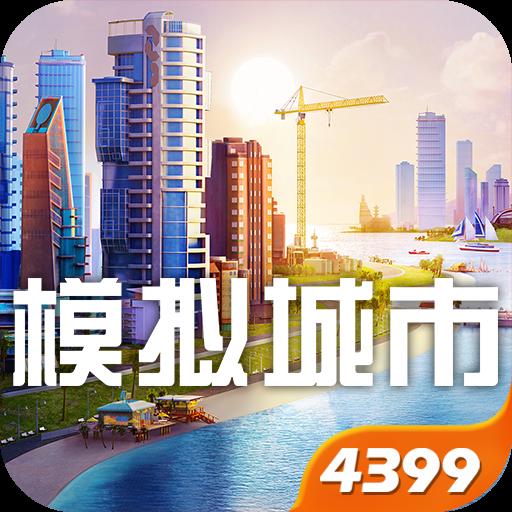 模拟城市我是市长4399版 0.31.20816.12774 安卓版