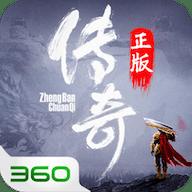 无双屠龙360版 3.1.0 安卓版