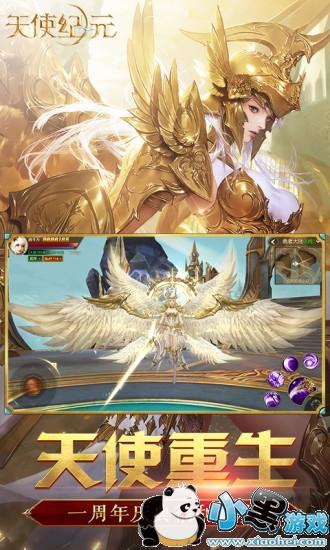 天使纪元星耀版