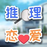 推理恋爱 3.33 苹果版