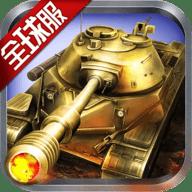 钢铁巨炮全球版 2.1.5 安卓版