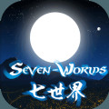 七世界手游