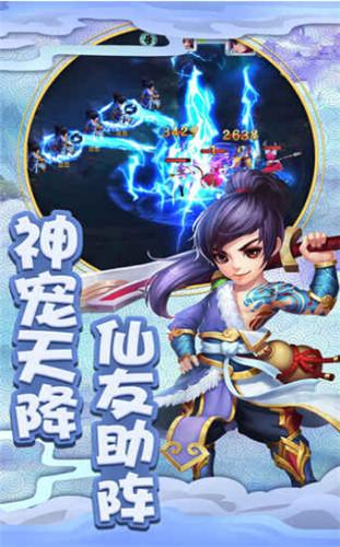 寻仙诀之神仙道游戏下载
