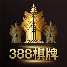 388棋牌手机版官网首页
