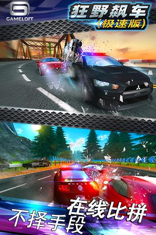 狂野飙车9传奇极速版
