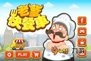 老爹快餐车中文版手机游戏下载_快餐老爹车中吐槽iphone图片