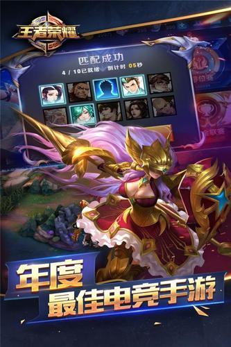 王者荣耀手机游戏app