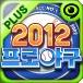 职业棒球2012增强版